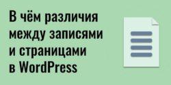 отличие записи от страницы в WordPress