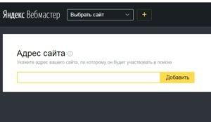 добавить сайт в поиск Яндекс 1