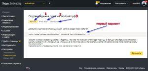 добавить сайт в поиск Яндекс 2