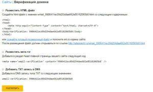 добавить сайт в поиск мэйл2