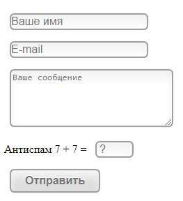 форма обратной связи php
