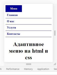 адаптивное меню на html и css