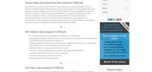 Цены на создание сайтов могут быть такими
