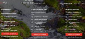 Цены с сайта одной из веб-студий в Москве
