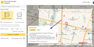 вставка яндекс карт на сайт