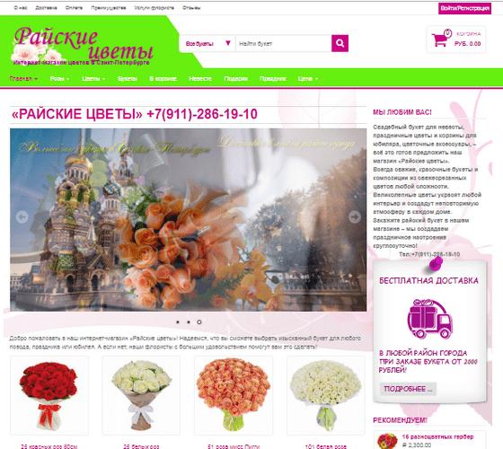 Портфолио sitespectr.ru Интернет-магазин цветов в СПб cvetok24.su