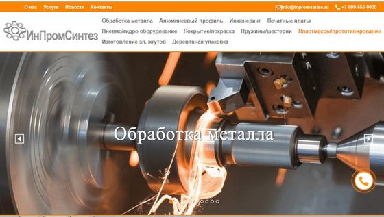 "Портфолио sitespectr.ru Сайт компании ""ИнПромСинтез"" inpromsintes.ru"
