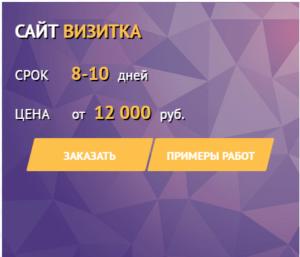 """цена сайта-визитки в """"скромной"""" веб-студии Краснодара"""