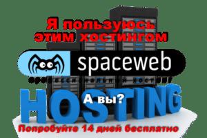 хосинг SpaceWeb
