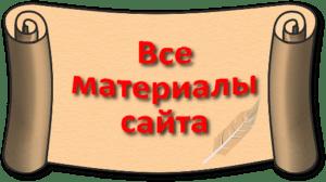 sitespect.ru - все материалы