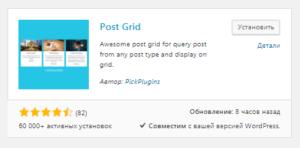 установка плагина Post Grid