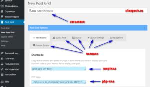 плагин Post Grid