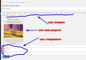 настройки плагина wordpress