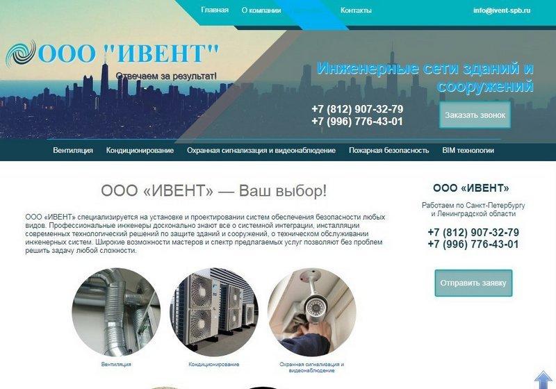 Инженерные системы СПб