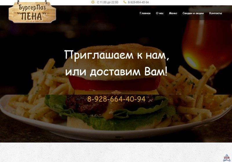 Бургер-паб Краснодар