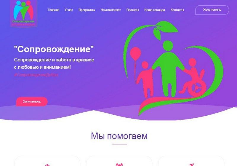 Благотворительный фонд СПб