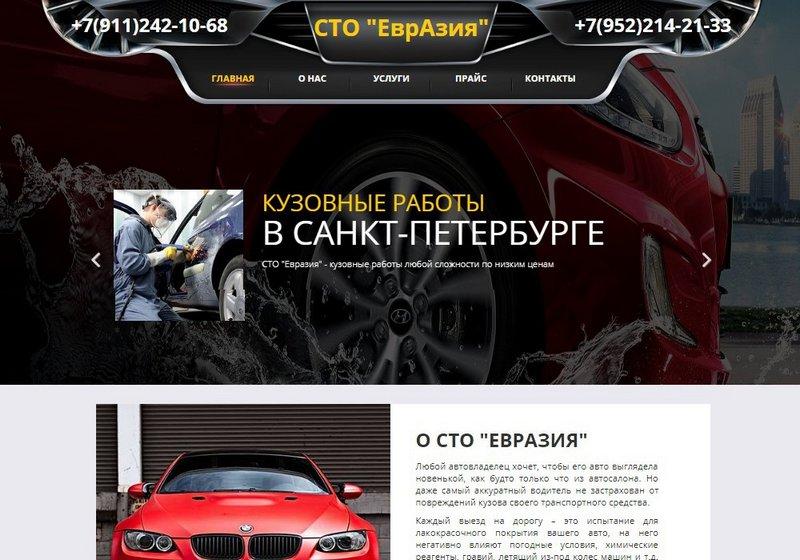 Кузовной ремонт СПб