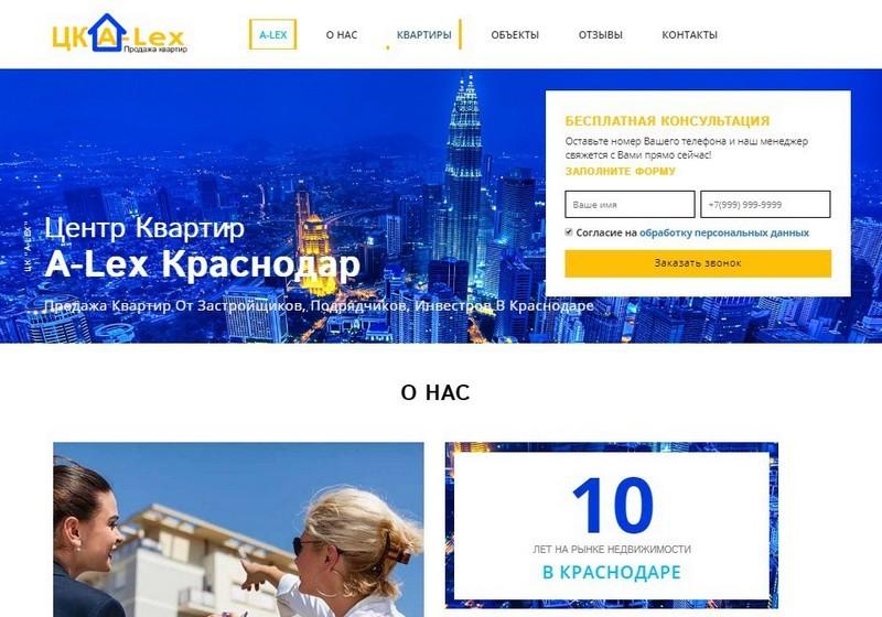 Центр продажи квартир Краснодар