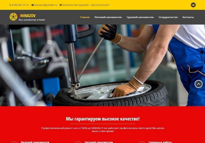 Сайт шиномонтажа Азов