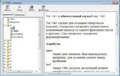 Справочник html в примерах