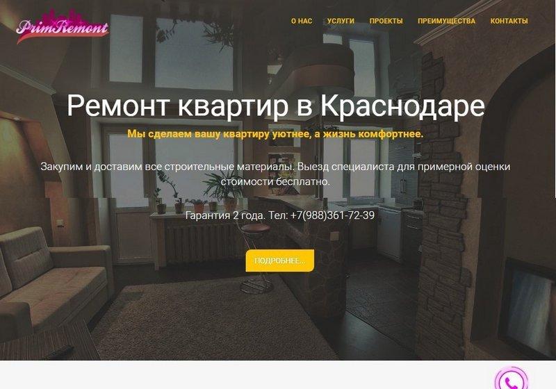 Ремонт квартир Краснодар