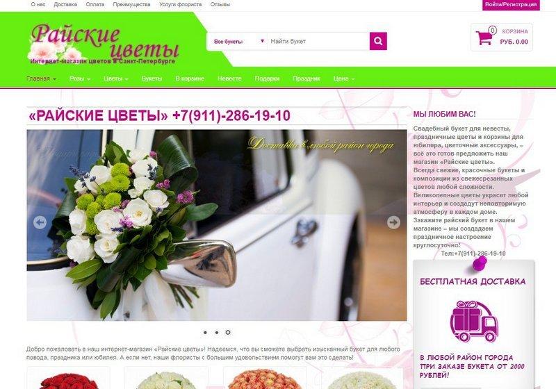 Интернет-магазин цветов СПб
