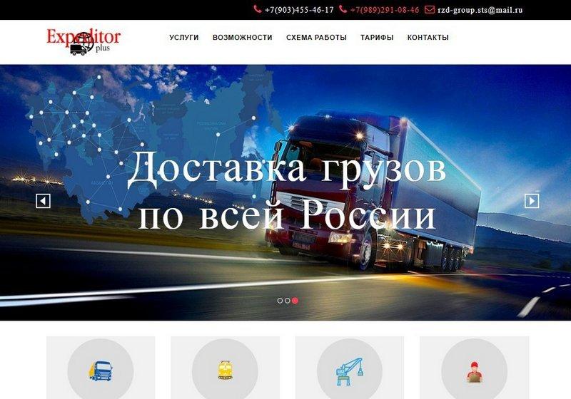 Логистический сайт Краснодар