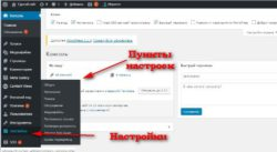 начало работы с wordpress