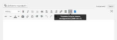 кнопки редактора