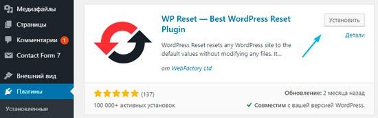 Установка плагина WP Reset для сброса сайта