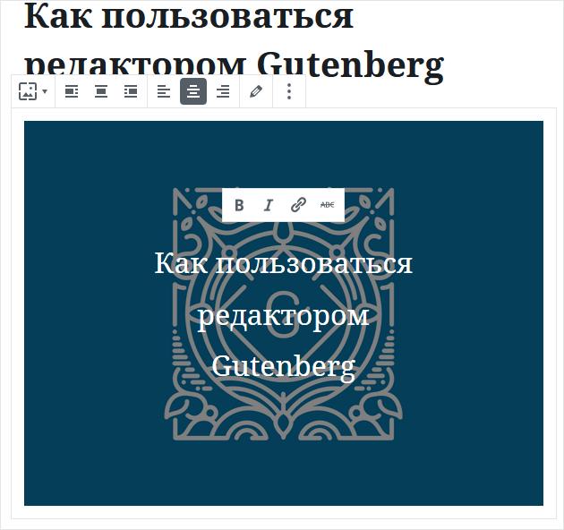 Как добавить изображение-обложку в редакторе Gutenberg