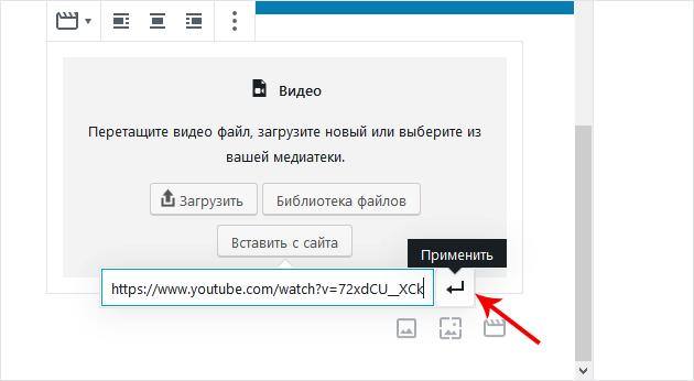 Как в Gutenberg добавлять видео