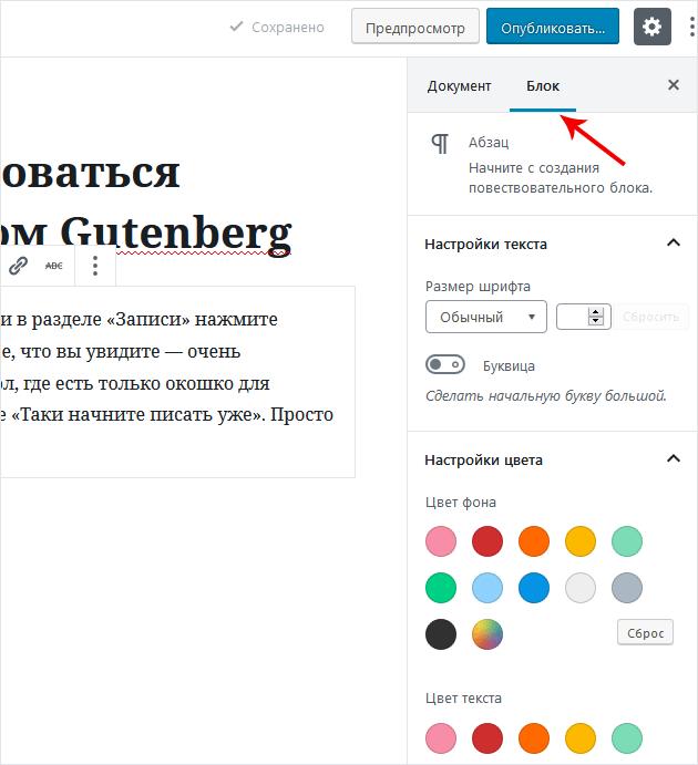 Вкладка «Блок» редактора Gutenberg