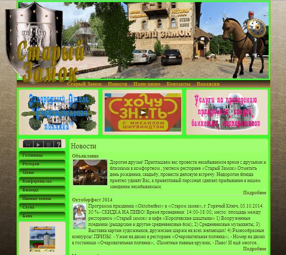 Сайт Старый замок
