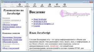 справочник по JavaScript