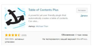 плагин Table of Contents Plus