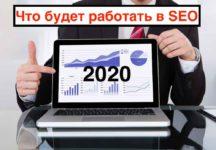 SEO в 2020 году