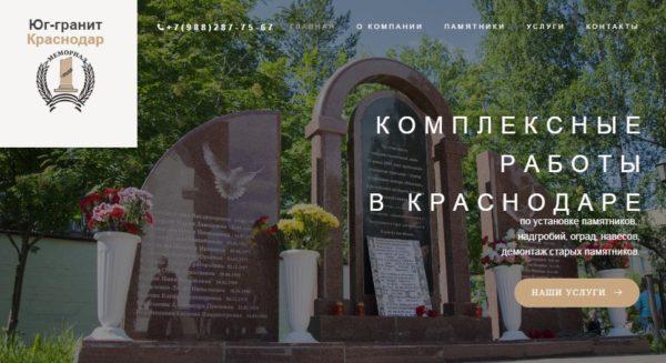Сайт по продаже памятников Краснодар