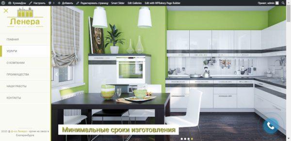 сайт-визитка кухни на заказ