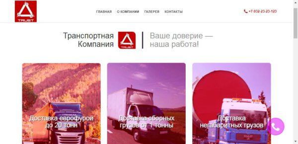 сайт транспортной компании в Челябинске