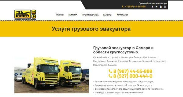 сайт грузовой эвакуатор самара