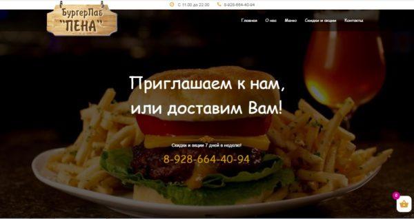 Сайт Бургер Паба Краснодар