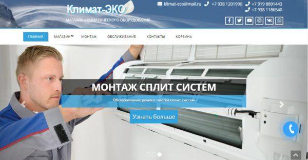 Сайт магазина кондиционеров Ростов-на-Дону