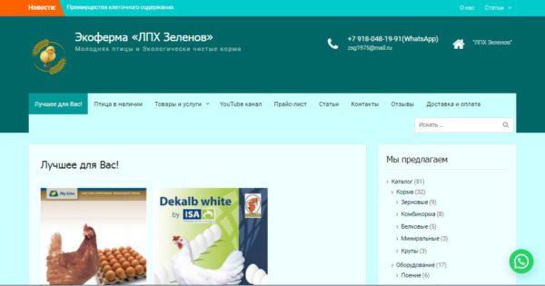 Сайт экофермы Краснодар