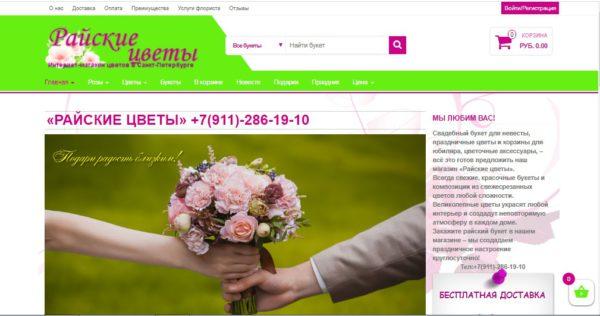 интернет-магазин цветов в С-Петербурге