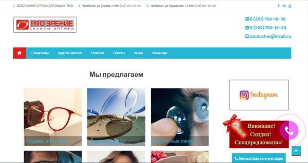 Сеть салонов оптики Челябинск