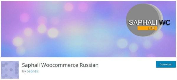 Saphali Woocommerce Russian