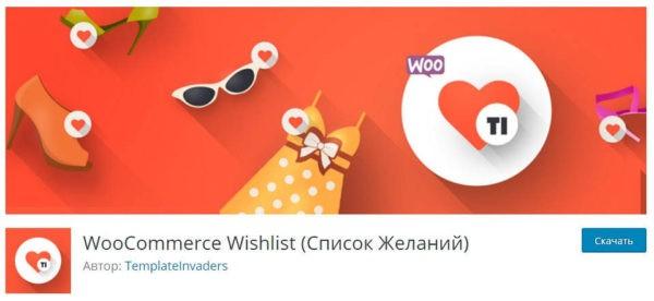 WooCommerce Wishlist (Список Желаний)