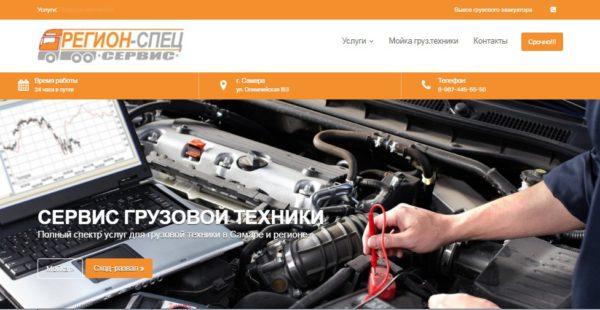 Сайт грузового автосервиса в Самаре
