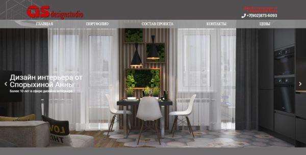 создание сайта по дизайну интерьера